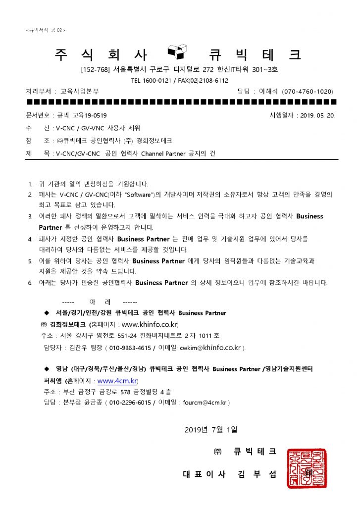 공인협력사_관련공문 0701_page-0001