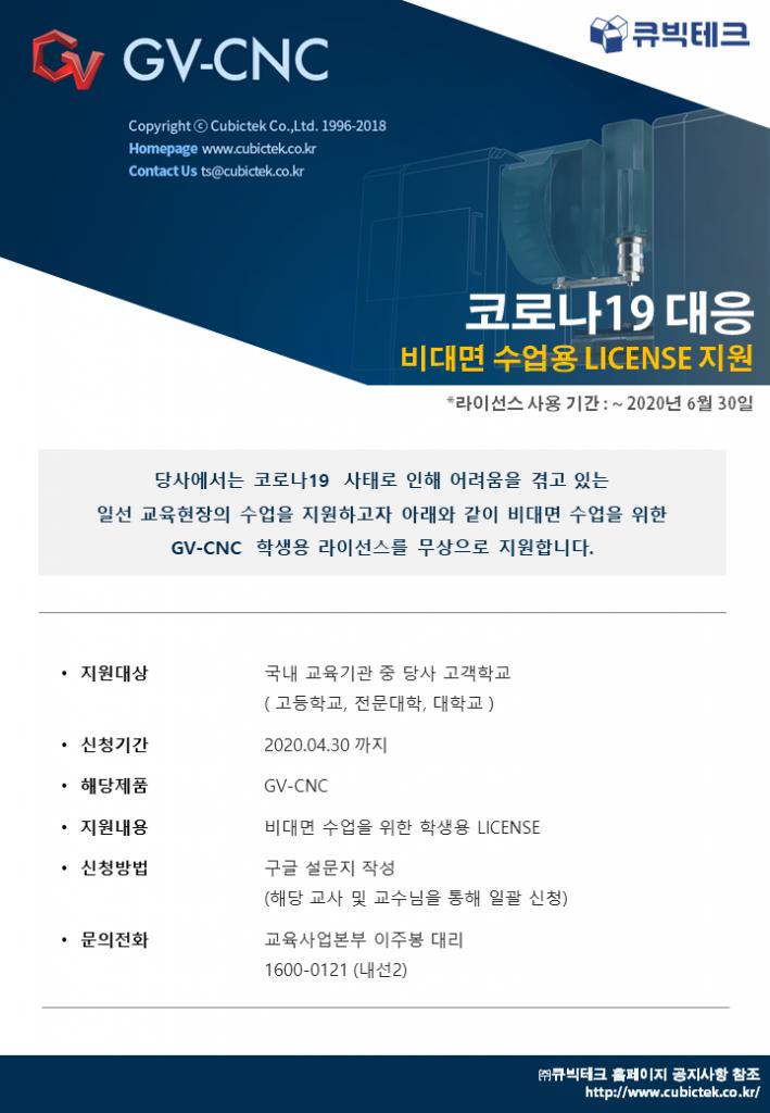 코로나19 라이센스 배포 20200401